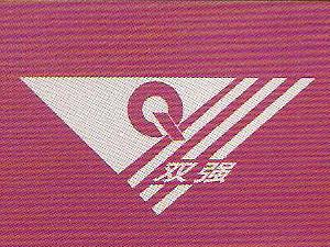 河南省双强酒业有限公司