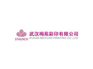 武汉梅苑彩印有限公司