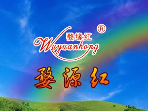 江西婺缘红酒业有限公司
