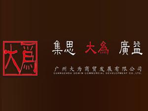 广州大为商贸发展有限公司