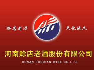 河南赊店老酒股份有限公司