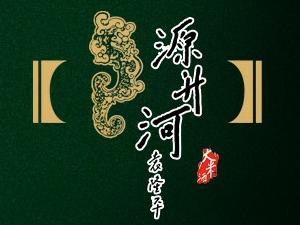 黑龙江省庆安源升河酿酒有限责任公司