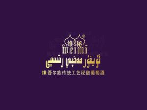 新疆木塞来斯酒业有限公司