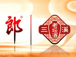 四川泸州三溪酒类(集团)销售有限公司