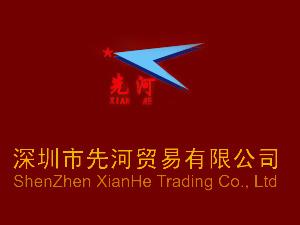 深圳市先河贸易有限公司