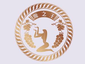 吉林源之王葡萄酒酒业有限公司