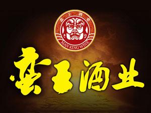 贵州蛮王酒有限公司