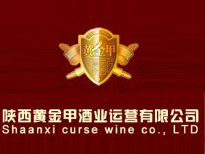 陕西黄金甲酒业运营有限公司