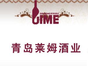 莱姆酒业有限公司