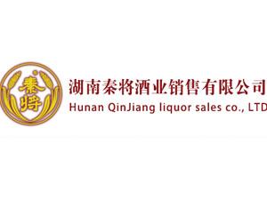 湖南秦将酒业销售有限公司
