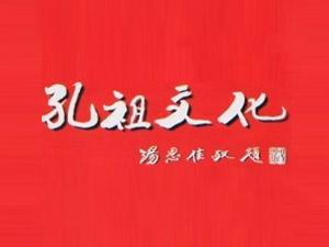 河南孔祖酒业有限公司