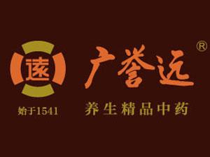 北京广誉远投资管理有限公司