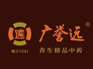 山东广誉远龟龄集酒业有限公司