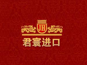 长沙君寰进出口贸易有限公司