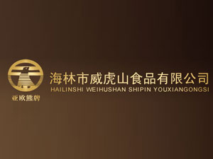 黑龙江省海林市威虎山食品有限公司