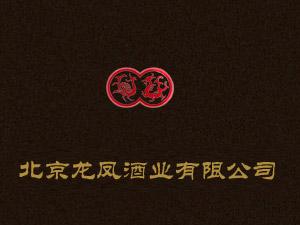 北京龙凤酒业有限公司