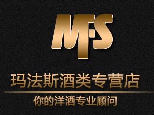 广州玛法斯酒业贸易有限公司