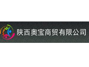 陕西奥宝商贸有限公司