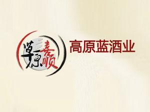 内蒙古高原蓝酒业有限公司