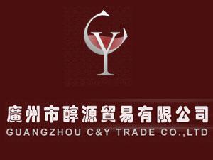 广州市醇源贸易有限公司