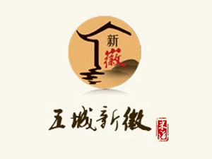 黄山五城新徽米酒有限公司