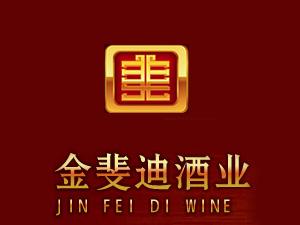 广州金斐迪酒业有限公司