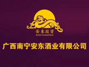 广西南宁安东酒业有限公司
