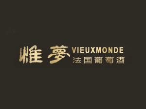 惟梦酒业(上海)有限公司