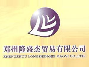 郑州隆盛杰贸易有限公司
