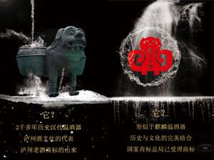中国泸州老酒酒业有限公司