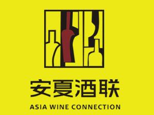安夏酒联(宁波)贸易有限公司
