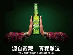西藏拉萨啤酒有限公司