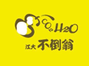 江苏不倒翁生物科技有限公司