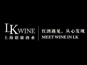 联康(上海)葡萄酒有限公司