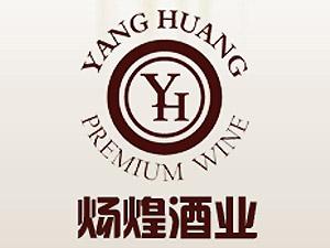 上海炀煌酒业有限公司