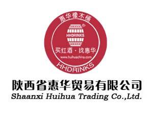 陕西省惠华贸易有限公司