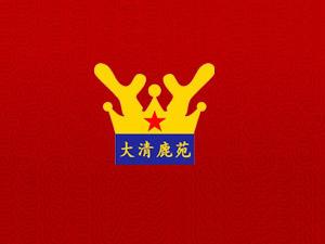 吉林大清鹿苑保健科技有限公司