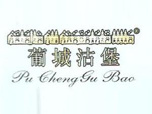新疆葡城酒业有限责任公司