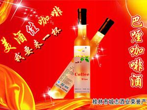 桂林市城志酒业有限公司