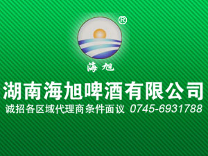 湖南海旭啤酒有限公司