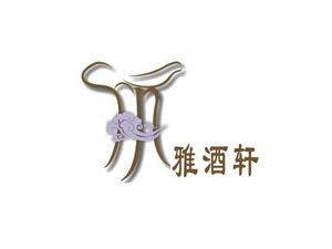 河南雅酒轩商贸有限公司