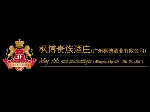 广州枫博酒业有限公司
