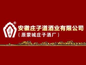 安徽庄子道酒业有限公司