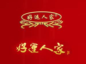 安徽好运酒业有限责任公司