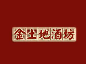 四川绵竹金土地酒业有限公司