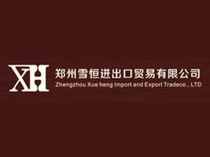 郑州雪恒进出口贸易有限公司