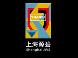 上海源碧国际贸易有限公司