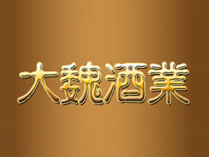 葫芦岛市大魏酒业有限公司