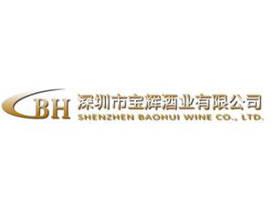 深圳市宝辉酒业有限公司