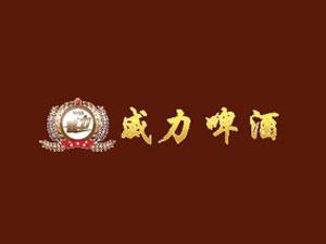 重庆市威力啤酒有限责任公司